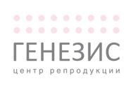 Центр репродукции Генезис