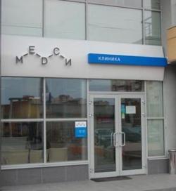 Клиника МЕДСИ в Красногорске
