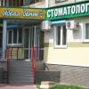 Идеал-Дент. Стоматологическая клиника фото #7