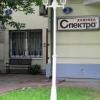 Стоматологическая клиника Spectra фото #1