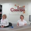Стоматологическая клиника Spectra фото #2