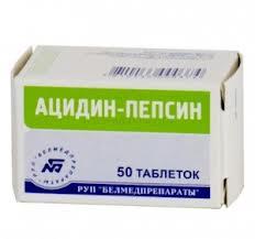 Ацидин-пепсин
