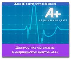 """Медицинский Центр """"А+"""""""