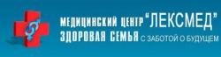 """Медицинский Центр """"Лексмед"""""""
