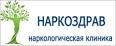 """Наркологическая клиника """"Наркоздравмед"""""""