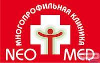 Многопрофильная Клиника Нео Мед