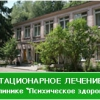 """Клиника """"Психическое Здоровье"""" фото #1"""