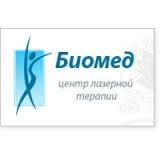 """Центр лазерной терапии """"Биомед"""""""