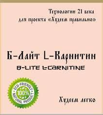 Б-Лайт L-Карнитин