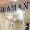 Стоматологическая клиника Диамант фото #4