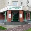 """Клиника """"Высшая Категория"""" фото #2"""