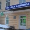 Офтальмологический центр АРТОКС фото #1