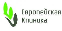 Европейская клиника