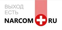 Медицинский центр НАРКОМ.РУ