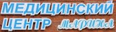 """Медицинский центр """"Марина"""""""