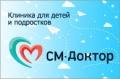 """Детская клиника """"СМ-Доктор"""""""