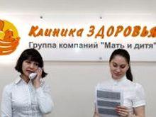 """Клиника """"Мать и дитя"""" Савеловская"""