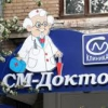 """Детская клиника """"СМ-Доктор"""" фото #2"""
