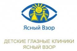 Детская глазная клиника Ясный Взор