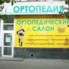 Интернет-аптека Живика фото