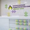 Профессорская педиатрическая клиника ЗДОРОВАЯ СЕМЬЯ фото #2