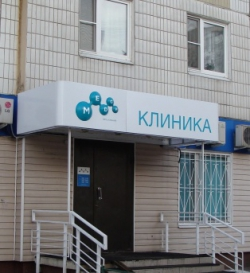 Клиника МЕДСИ в Бутово