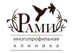 Многопрофильная клиника Рами