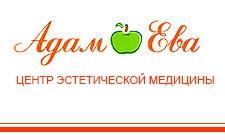 Центр Эстетической Медицины Адам и Ева