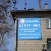 """Клиника """"Центр ЭКО"""" Липецк фото #1"""