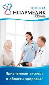 Клиника Ниармедик Рязань
