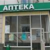 Аптека Натур Рецепт фото #1
