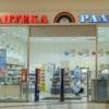 Аптека Радуга фото #3