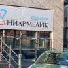 Клиника Ниармедик Рязань фото