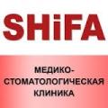 Медико-стоматологическая клиника Шифа