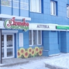 Аптека Счастья фото #2