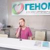 "Клиника ""Геном"" Ростов-на-Дону фото #1"