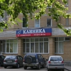 Клиника Семейной Медицины фото #1