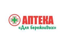 """Аптека """"Для бережливых"""""""