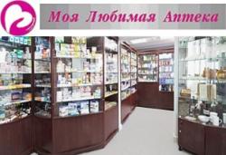 """Аптека """"Моя любимая аптека"""""""