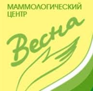 "Маммологический центр ""Весна"""