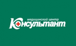 "Медицинский центр ""Консультант"""