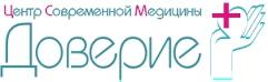 """Центр современной медицины """"Доверие"""""""