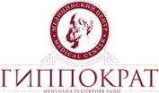 """Медицинский центр """"Гиппократ"""""""