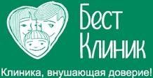 """Сеть медицинских центров """"Бест Клиник"""""""