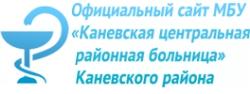Каневская ЦРБ