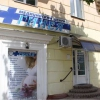 "Медицинский центр ""Гинея"" фото #1"