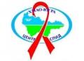 Центр профилактики и борьбы со СПИД