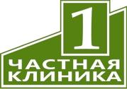 Частная клиника №1