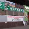 """Аптека """"ФармаВита"""" фото #2"""