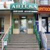 """Аптека """"ФармаВита"""" фото #3"""